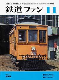 鉄道ファン1977年11月号