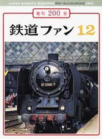 鉄道ファン1977年12月号(通巻200号)表紙