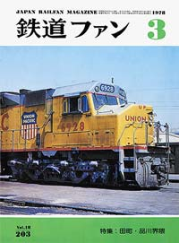 鉄道ファン1978年3月号