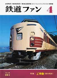 鉄道ファン1978年4月号(通巻204号)表紙