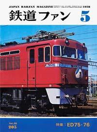 鉄道ファン1978年5月号