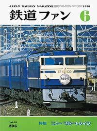 鉄道ファン1978年6月号(通巻206号)表紙