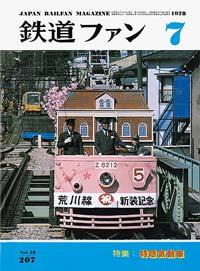 鉄道ファン1978年7月号(通巻207号)表紙
