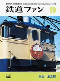 鉄道ファン1978年9月号