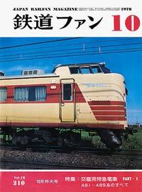 鉄道ファン1978年10月号(通巻210号)表紙