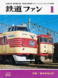 鉄道ファン1979年1月号(通巻213号)表紙