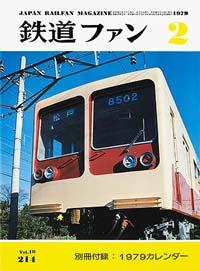 鉄道ファン1979年2月号(通巻214号)表紙