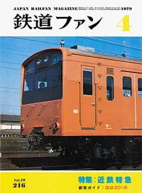 鉄道ファン1979年4月号(通巻216号)表紙