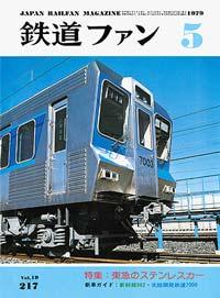 鉄道ファン1979年5月号(通巻217号)表紙
