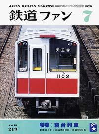 鉄道ファン1979年7月号(通巻219号)表紙