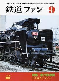 鉄道ファン1979年9月号(通巻221号)表紙
