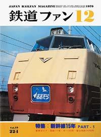 鉄道ファン1979年12月号(通巻224号)表紙