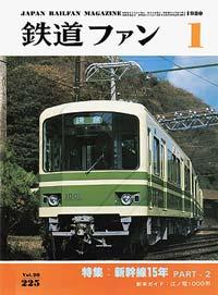 鉄道ファン1980年1月号
