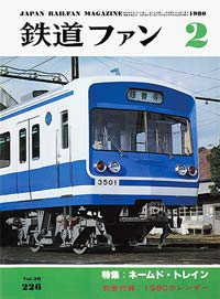 鉄道ファン1980年2月号(通巻226号)表紙