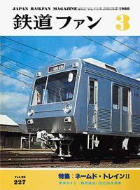 鉄道ファン1980年3月号(通巻227号)表紙