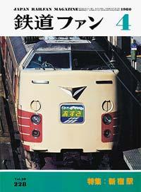 鉄道ファン1980年4月号