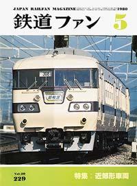 鉄道ファン1980年5月号(通巻229号)表紙