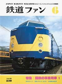 鉄道ファン1980年6月号(通巻230号)表紙