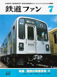 鉄道ファン1980年7月号
