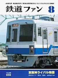 鉄道ファン1980年8月号
