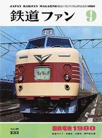 鉄道ファン1980年9月号(通巻233号)表紙