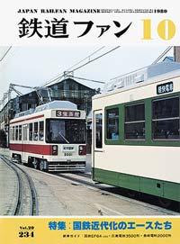鉄道ファン1980年10月号(通巻234号)表紙