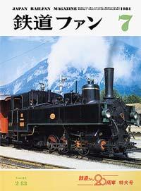 鉄道ファン1981年7月号(通巻243号)表紙