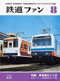 鉄道ファン1981年8月号(通巻244号)表紙