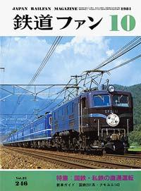 鉄道ファン1981年10月号(通巻246号)表紙