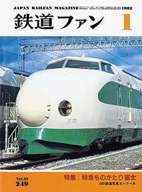 鉄道ファン1982年1月号(通巻249号)表紙