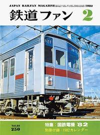 鉄道ファン1982年2月号(通巻250号)表紙