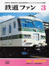 鉄道ファン1982年3月号(通巻251号)表紙