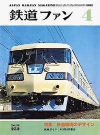 鉄道ファン1982年4月号(通巻252号)表紙
