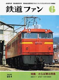 鉄道ファン1982年6月号(通巻254号)表紙