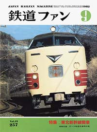 鉄道ファン1982年9月号(通巻257号)表紙