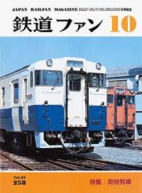 鉄道ファン1982年10月号(通巻258号)表紙