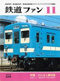 鉄道ファン1982年11月号(通巻259号)表紙