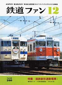 鉄道ファン1982年12月号(通巻260号)表紙