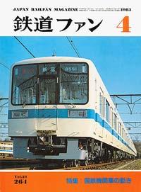 鉄道ファン1983年4月号