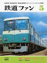 鉄道ファン1983年5月号(通巻265号)表紙