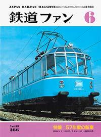 鉄道ファン1983年6月号(通巻266号)表紙