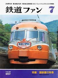 鉄道ファン1983年7月号(通巻267号)表紙