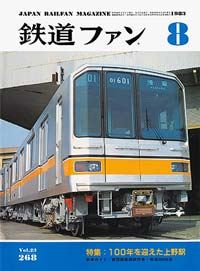 鉄道ファン1983年8月号(通巻268号)表紙