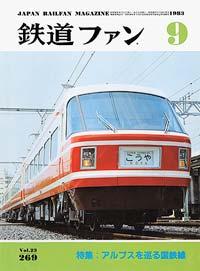 鉄道ファン1983年9月号(通巻269号)表紙