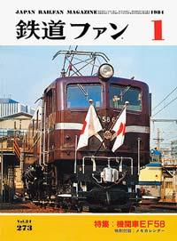 鉄道ファン1984年1月号(通巻273号)表紙