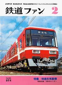 鉄道ファン1984年2月号(通巻274号)表紙