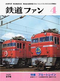 鉄道ファン1984年4月号(通巻276号)表紙