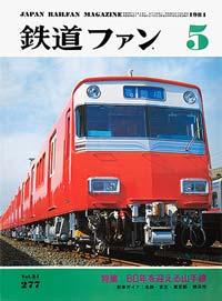 鉄道ファン1984年5月号(通巻277号)表紙