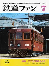 鉄道ファン1984年7月号(通巻279号)表紙