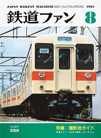鉄道ファン1984年8月号(通巻280号)表紙